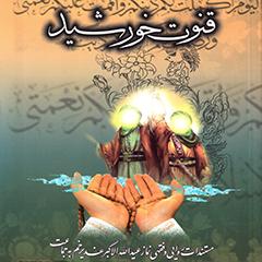 qonut_khorshid_avatar