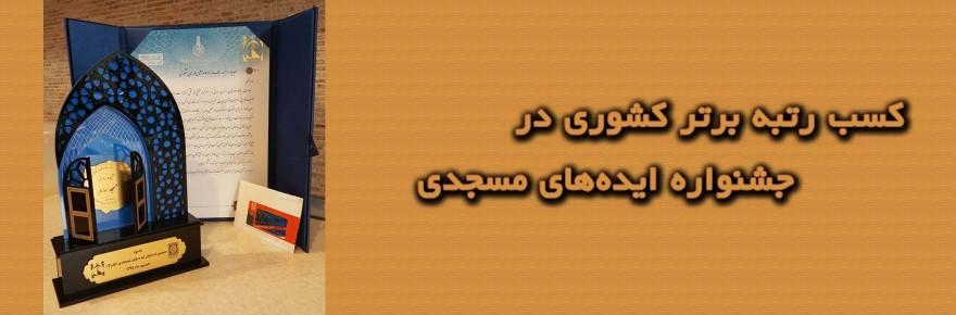 idea_ghadir